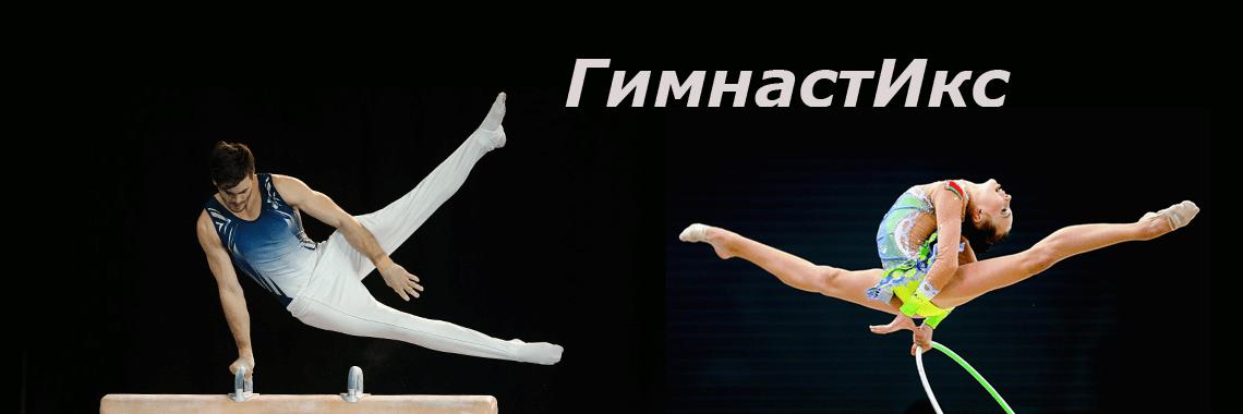 Все для гимнастики